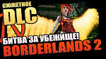 Youtube ru видео новое dlc