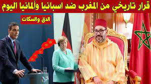 عاجل .. المغرب يوجه صفعة مزدوجة لاسبانيا وألمانيا اليوم وما قام به شيء لا  يصدق ! - YouTube