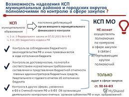 Презентация на тему Главное контрольное управление Московской  4 Возможность наделения