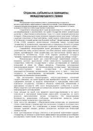 Субъекты международного публичного права доклад по международному  Отрасли субъекты и принципы международного права реферат по международному публичному праву скачать бесплатно морское экономическое