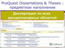 Презентация на тему НАУЧНЫЕ ДИССЕРТАЦИИ МЕГАКОЛЛЕКЦИЯ НАУЧНЫЕ  5 proquest dissertations theses предметное наполнение Диссертации из всех дисциплинарных областей