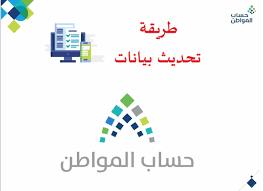 طريقة تحديث حساب المواطن بيانات المستفيدين 1442 عبر بوابة ca.gov.sa  الإلكترونية
