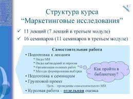 "mr intro презентация онлайн Структура курса ""Маркетинговые исследования"""