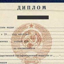 Купить советский диплом СССР в Уфе Купить диплом Техникума советских республик