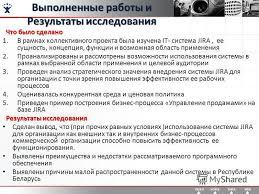 Презентация на тему Система управления проектами и задачами jira  3 Выполненные