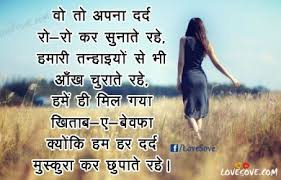 woh toh apna dard hindi sad shayari image dard shayari