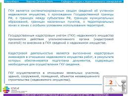Поиск картинки по фразе кадастр рф  Государственный кадастр недвижимости презентация онлайн