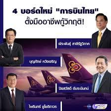 เชียร์ลุง 2 - #ล้างบอร์ดบินไทย ตั้งมืออาชีพกู้วิกฤติ!...