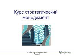 Презентация на тему Стратегический менеджмент Лекция Курс  1 Стратегический менеджмент Лекция 1 1 Курс стратегический менеджмент