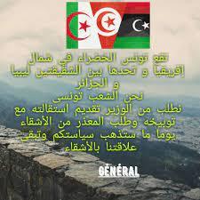 تقع تونس الخضراء في شمال... - نحن لا نظلم وان ظلمنا لن نرحم