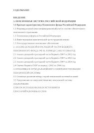Пенсионная система Российской Федерации и пути ее дальнейшего  Это только предварительный просмотр