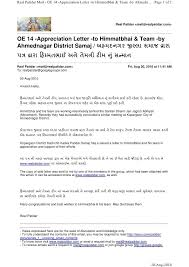 Team Appreciation Letters Under Fontanacountryinn Com