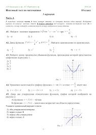 итоговое контрольные работы по алгебре класс колмогоров  Итоговая контрольная работа по математике 11 класс колмогоров