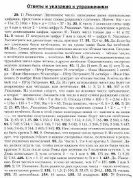 ГДЗ по математике дидактические материалы класс Мерзляк  1