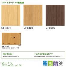 cushion floor cf sheets g white oak east