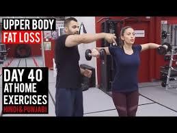 day 40 upper body toning fat loss at home hindi punjabi you