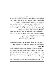 بالصور.. الأوقاف تعلن خطبة عيد الفطر المبارك - بوابة الشروق - نسخة الموبايل