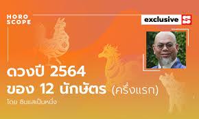 ซินแสเป็นหนึ่งเผย ดวงการเงินปี 2564 ของ 12 นักษัตร