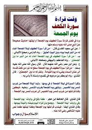 وقت قراءة سورة الكهف يوم الجمعة | موقع البطاقة الدعوي