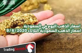 اسعار الذهب اليوم في السعودية – اسعار الذهب السعودية الثلاثاء 9/6/2020