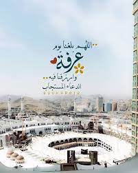 اللهم بلغنا يوم   Islamic pictures, Islamic images, Islamic quotes wallpaper
