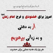 نتیجه تصویری برای یمن و وظایف منتظران در سخن بزرگان