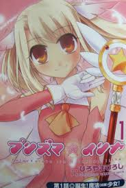 Fate/kaleid liner Prisma☆Ilya Volume 1 – Washi's Blog