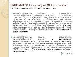 Презентация на тему ЦИТИРОВАНИЕ В ДИССЕРТАЦИИ РЕКОМЕНДАЦИИ ПО  12 ОТЛИЧИЯ