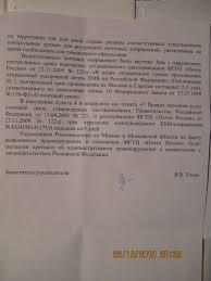 Почта России lurkmore post 3 jpg Почтовый идентификатор eg419814127us