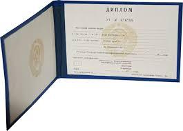 Документы государственного образца об образовании Образец диплома СПО до 1996 г