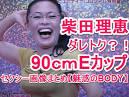 柴田理恵の最新おっぱい画像(20)