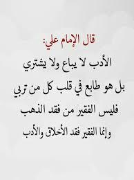 Shia Quotes In Turkish