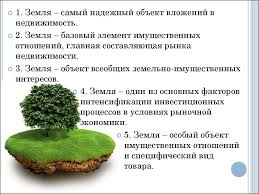 Курсовая работа по дисциплине Основы землеустройства на тему  7