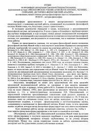 Е Н Черноземова Отзыв на автореферат диссертации Самохиной  Е Н Черноземова Отзыв на автореферат диссертации Самохиной Наталии Евгеньевны
