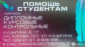 Дипломные авторские контрольные курсовые работы Воронеж  Дипломные авторские контрольные курсовые работы
