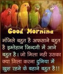 good morning messages for friends in