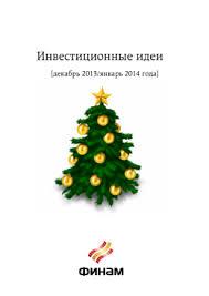 Отчет по практике сбербанк Инвестиционные идеи декабрь 2013 январь 2014 года