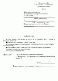 Положение о специалистах финансового рынка Российская газета Приложение 8