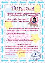 Фрилансер Роман Тиминский обработка фото Винница Украина Дипломы для крестных
