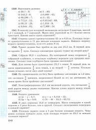 Деление десятичных дробей на натуральные числа Учебник по  Учебник по математике 5 класс Виленкин Деление десятичных дробей на натуральные числа страница 210