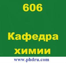 Статусы про аспирантов phd в России department of chemistry