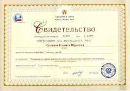 Персональный сайт педагогической семьи Кузнецовых Курсовая  Курсовая подготовка
