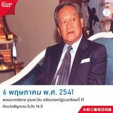 สำหรับคอการเมืองแล้ว ชื่อ 'พลเอกชาติชาย ชุณหะวัณ'  ถือเป็นอีกหนึ่งชื่อที่มีบทบาทสำคัญในแวดวงการเมืองไทย และวันนี้เมื่อกว่า 23  ปีก่อน ถูกบันทึกไว้ว่า เป็นวันถึงแก่อสัญกรรม ของอดีตนายกรัฐมนตรีคนนี้
