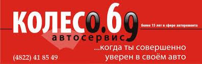 Картинки по запросу http://koleso69.ru