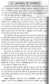 an essay on newspaper ideas about writing an thumb college college an essay on newspaper ideas about writing an thumbessay on newspaper in hindi large size