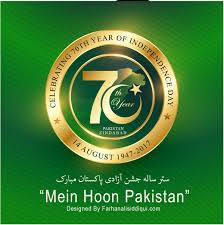 Pakistans 70th Year Of Independence Day 14 August 2017 Poster 2