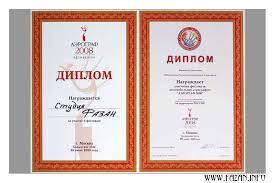 Аэрограф Диплом за продвижение искусства в России  Аэрограф Диплом за продвижение искусства в России