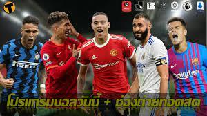 โปรแกรมบอลวันนี้ ช่องทางรับชมสด 24 ตค.64 | Thaiger ข่าวไทย