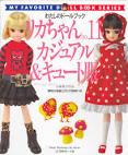 Японские журналы куклы выкройки