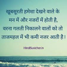 Hindi Quotes Good Morning Best of Good Morning Quotes Hindi Anmol Vachan Hindi Suvichar Hindi Quotes